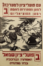 workers of zion flyer